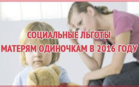 Льготы матерям-одиночкам