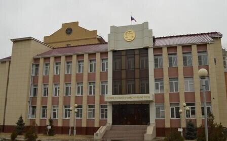Советский районный суд, что это?