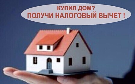 Статья 220 НК РФ. Как получить налоговый вычет?