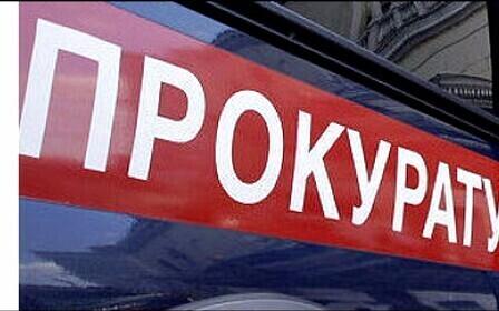 Транспортная прокуратура. Функции и полномочия транспортной прокуратуры.