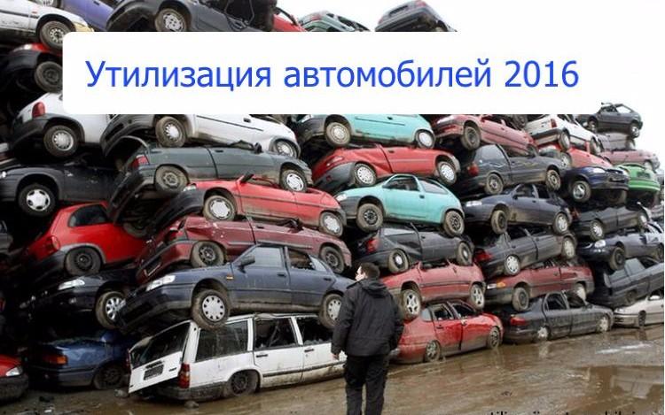 Утилизация автомобилей в 2016 году