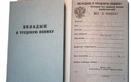 Купить трудовую книжку с записью в москве справки о доходах по форме банка втб 24 образец заполнения