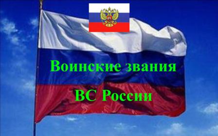 Воинские звания РФ. Присвоение, лишение, восстановление воинских званий.