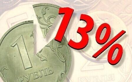 Возврат 13 процентов от покупки квартиры. Налогоплательщики могут покупать квартиры дешевле!