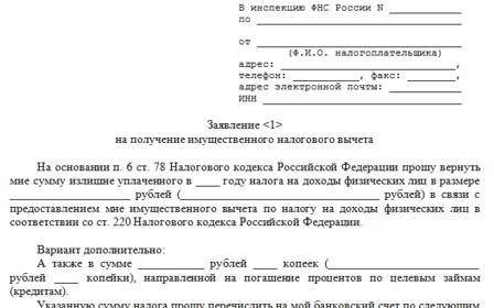 Скачать образец Заявления на Налоговый Вычет на Покупку Квартиры