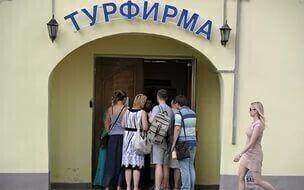 Жалоба на турфирму. Куда жаловаться на некачественное оказание туристических услуг?