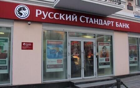 Жалоба на банк Русский Стандарт. Как защитить свои права потребителю?