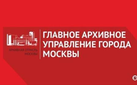 главное архивное управление города Москвы