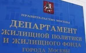 Департамент жилищной политики и жилищногофонда города Москвы