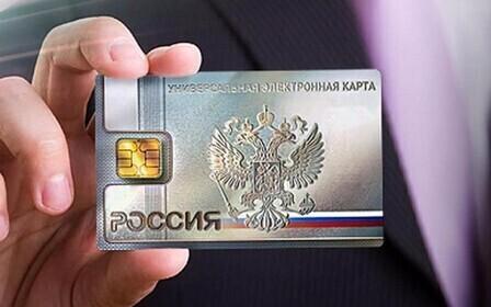 Электронный паспорт гражданина РФ в 2018 году