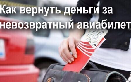 Помогите вернуть деньги за невозвратный авиабилет