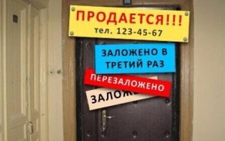 Арест недвижимости по долгам и выселение