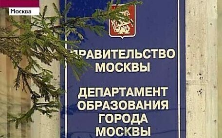 Главное контрольное управление города Москвы Департамент образования города Москвы