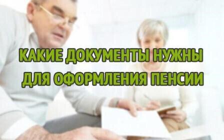 Формирование пенсии по старости в рф