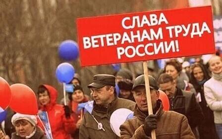 Получение ветерана труда в Москве в 2018 году
