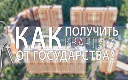 Как встать на очередь получения квартиры в Москве