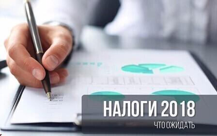 Изменение в налоговом кодексе в 2018 году
