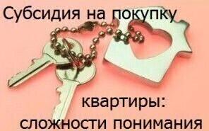 Как получить субсидию на покупку квартиры в Москве