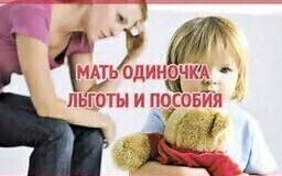 триста Льготы для матерей одиночек в москве быстро перебрал