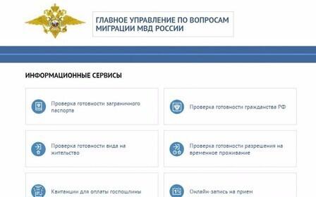 Как получить РВП в Москве