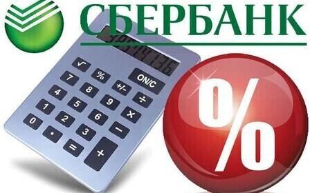 Как снизить процент по кредиту в Сбербанке