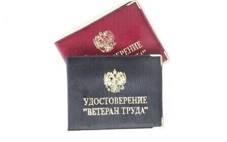 Ветеран труда кемеровская область как получить