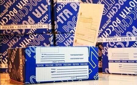 Можно ли не забирать посылку с почты