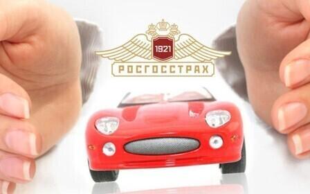 Росгосстрах страхование автомобиля