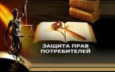 Защита прав потребителей Москва