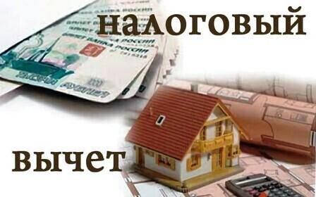 Налоговые вычеты при покупке квартиры