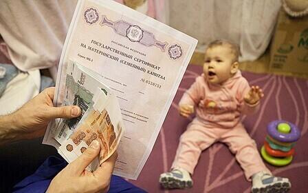Материнский капитал за 4 ребенка