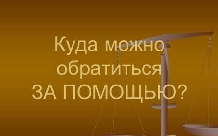 Кому обратиться за помощью по правам человека