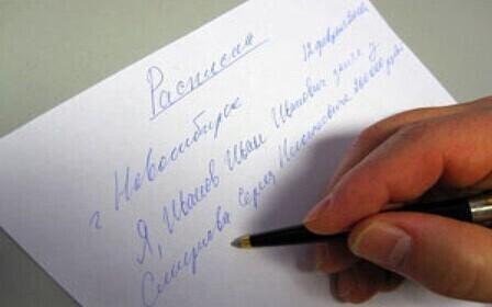 Как написать расписку о возврате денег