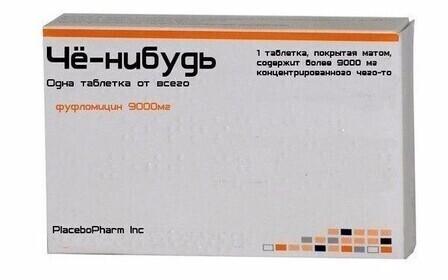 Таблетки плацебо или как не стать жертвой врачей-аферистов! Жулик — лишен моральных границ. Ему не важно, на каких человеческих устремлениях