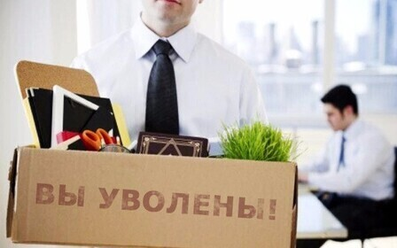 Юридически увольнение генерального директора значительно отличается от увольнения обычного сотрудника. Особый статус директора не только