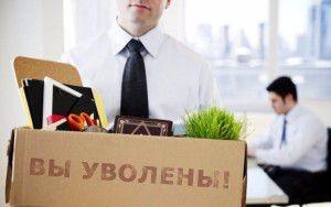 уволенный сотрудник