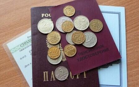 Пенсия за особые заслуги перед страной в