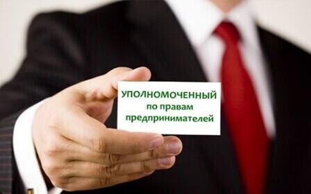 Чем занимается уполномоченный по защите прав предпринимателей?