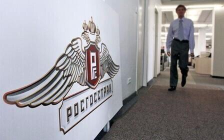офис и сотрудник Росгосстраха
