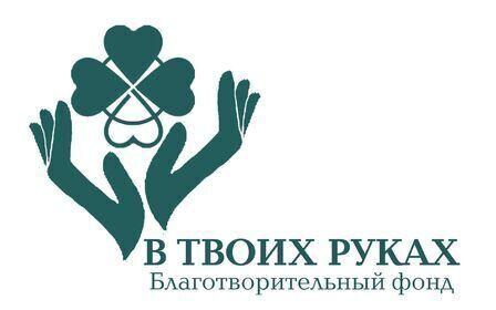 Регистрация благотворительного фонда - пошаговая инструкция