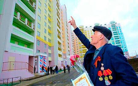 Улучшение жилищных условий ветеранам труда