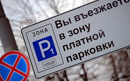 Зоны платной парковки в 2018 году