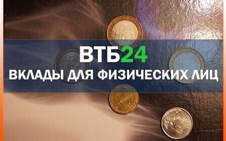 ВТБ 24 вклады физических лиц 2017 год
