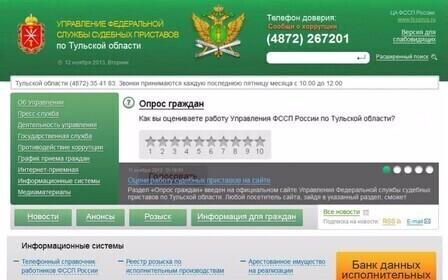 Служба судебных приставов официальный сайт
