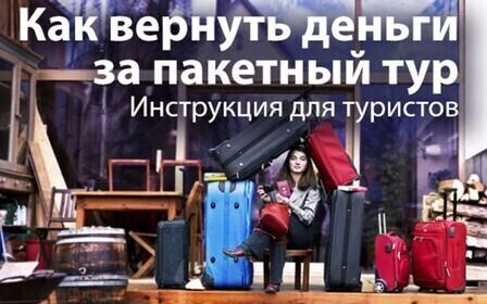 Вернут ли деньги за путевку
