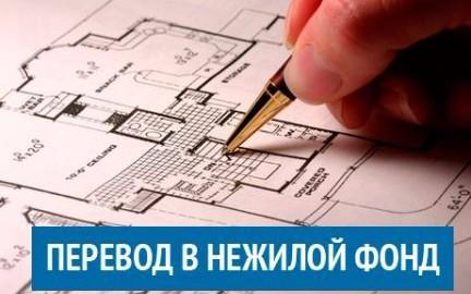 Перевод недвижимости в нежилой фонд Экий