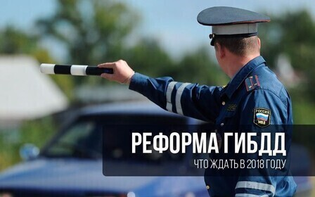 Реформа ГИБДД 2018 года