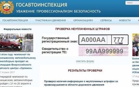 ГИБДД онлайн официальный сайт проверить штрафы