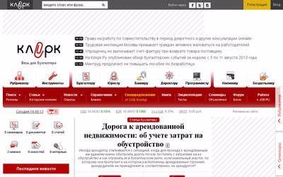 клерк ру сайт