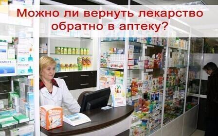 Можно ли вернуть лекарство в аптеку